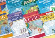 Атлас 10 класс финансовая и соц география мира