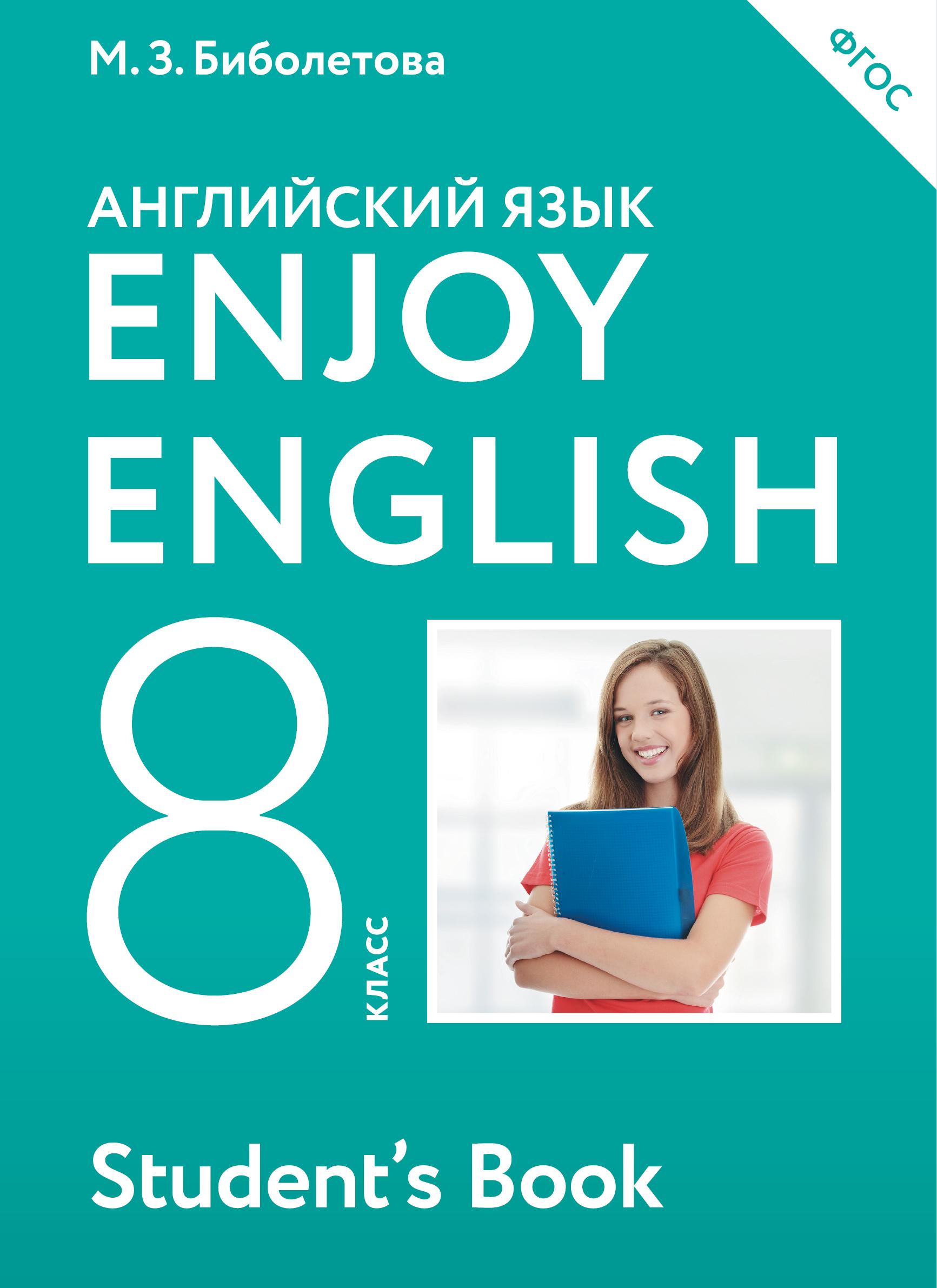 английский биболетова 8 класс 2017