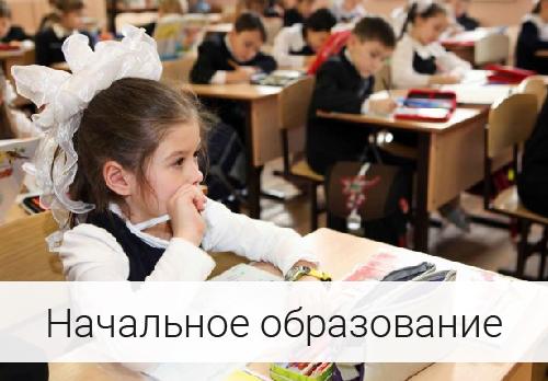 Технология обучения русскому языку в начальной школе в соответствии с требованиями ФГОС НОО
