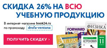 Cкидка 26% в book24