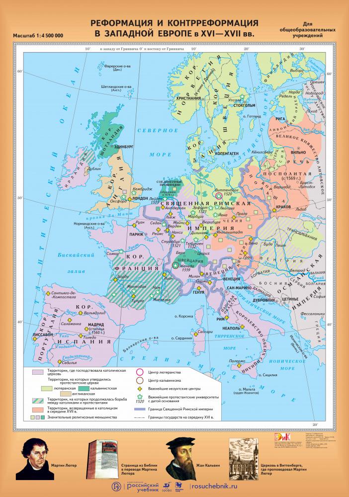 Шпаргалка по истории европа в эпоху религиозных войн 16-17 века