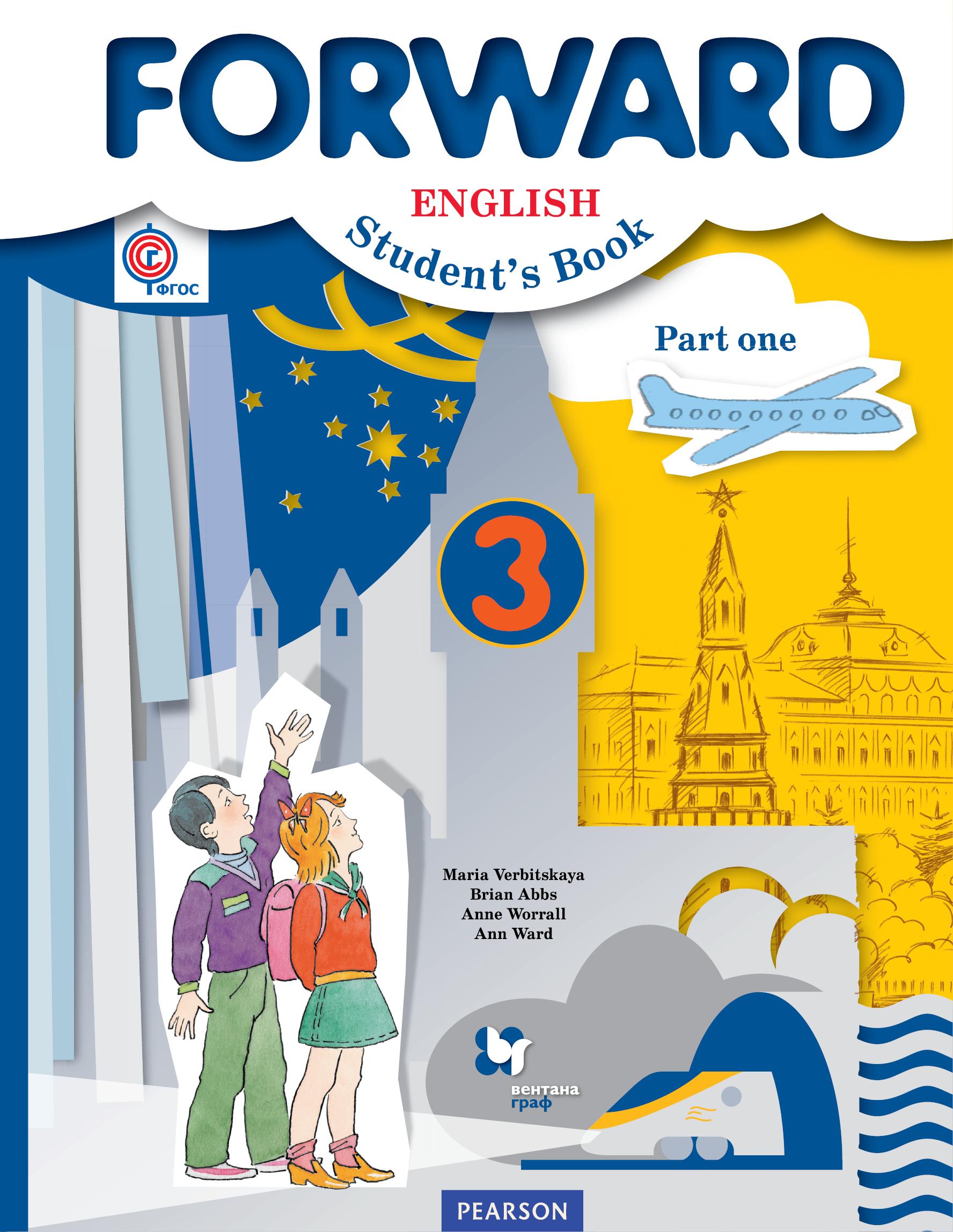 английский язык стр 43 читать
