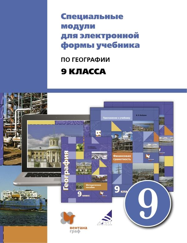 Обложка к специальным модулям для ЭФУ по географии 9 класса