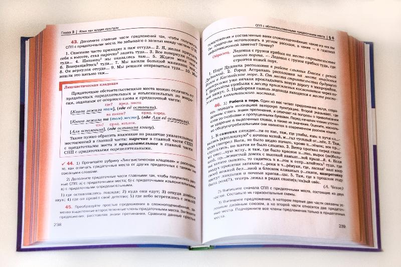 Разворот учебника
