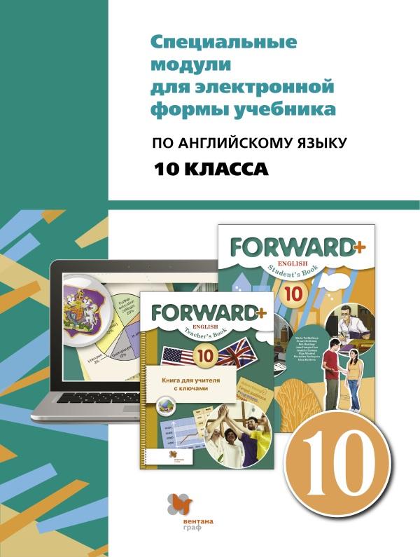 Обложка к специальным модулям для ЭФУ учебника по английскому языку 10 класса