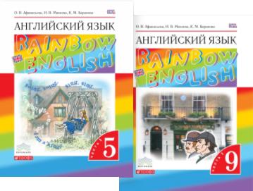 Линия УМК О.В.Афанасьевой, И.В.Михеевой. «Rainbow English» (5–9)