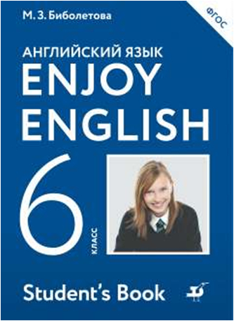 Enjoy English 6 класс