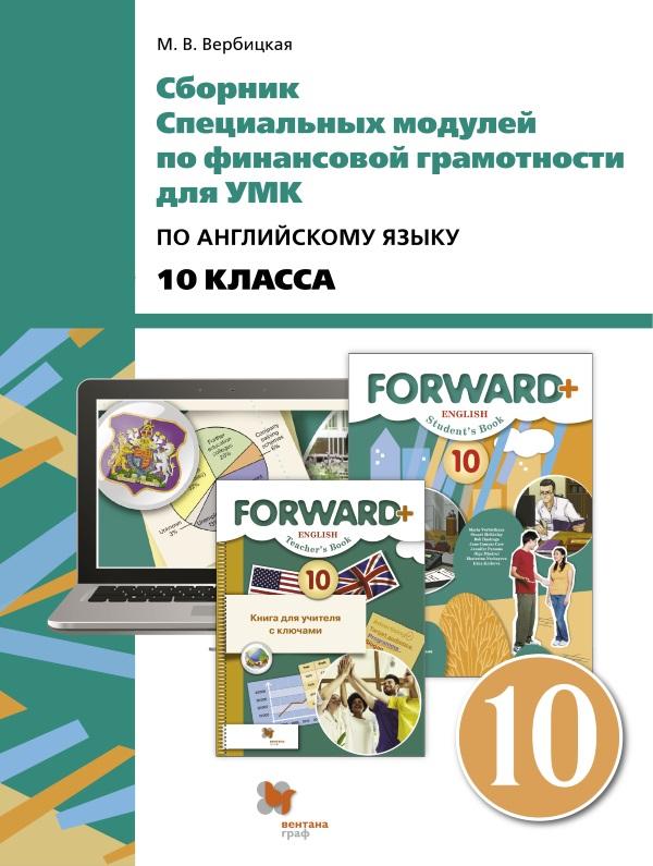 Обложка к сборнику специальных модулей для УМК по английскому языку 10 класса