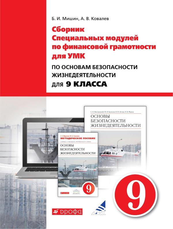 Обложка к сборнику специальных модулей для УМК по основам безопасности жизнедеятельности для 9 класса