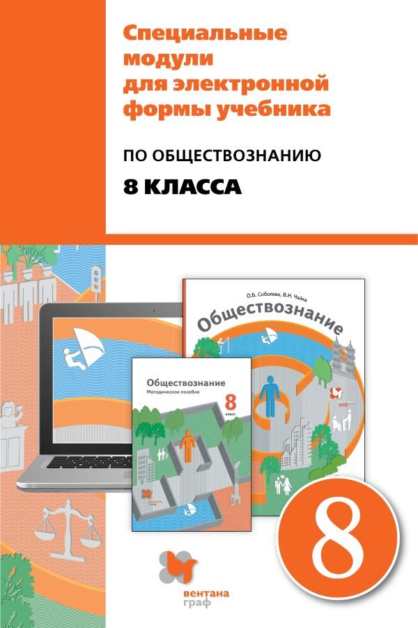 Обложка к специальным модулям для ЭФУ учебника по обществознанию 8 класса