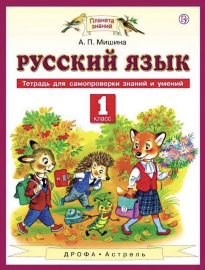 Русский язык. Тетрадь для самопроверки знаний и умений. 1 класс