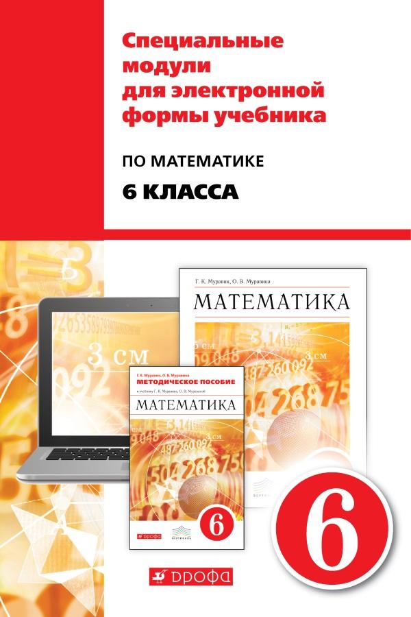 Обложка к специальным модулям для ЭФУ учебника по математике 6 класса