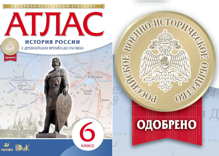 Атлас по истории России