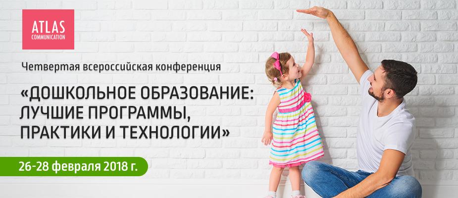 Дошкольное образование: лучшие программы, практики и технологии