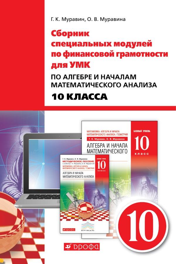 Обложка к сборнику специальных модулей для УМК по алгебре по алгебре и началам математического анализа 10 класса