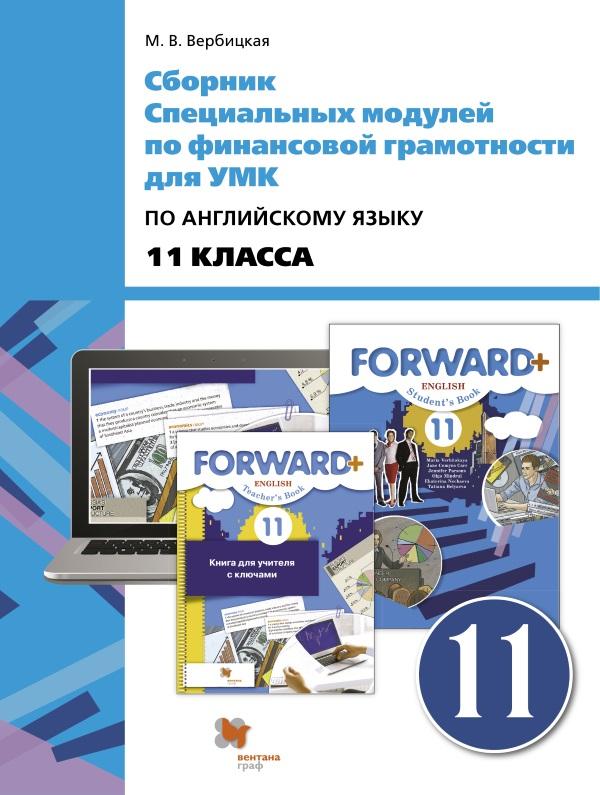 Обложка к сборнику специальных модулей для УМК по английскому языку 11 класса