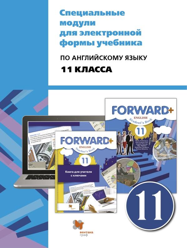 Обложка к специальным модулям для ЭФУ учебника по английскому языку по 11 классу