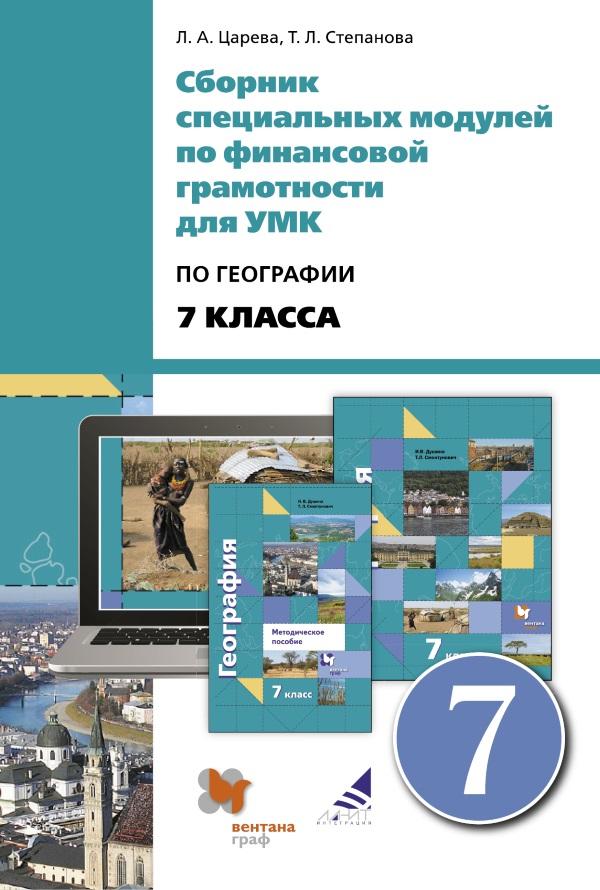 Обложка к сборнику по географии для 7 класса
