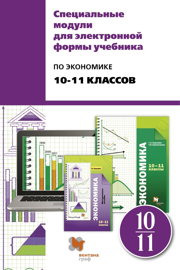 Обложка к специальным модулям для ЭФУ учебника по экономике 10-11 классов