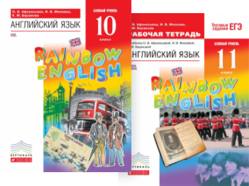 Линия УМК О.В.Афанасьевой, И.В.Михеевой. «Rainbow English» (10–11)