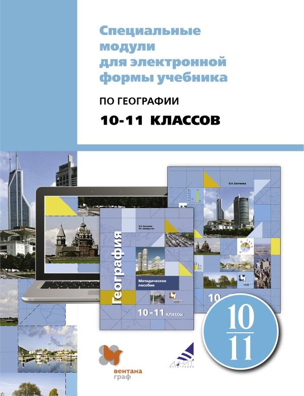 Обложка к специальным модулям для ЭФУ по географии 10-11 классов