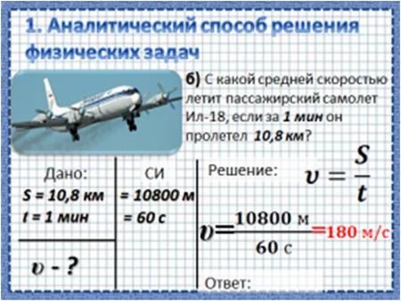 Задачи по физике самолеты с решением решение задач егэ в2