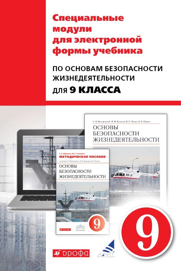 Обложка к специальным модулям для ЭФУ учебника по основам безопасности жизнедеятельности для 9 класса.jpg