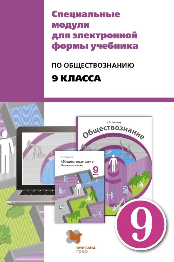 Обложка к специальным модулям для ЭФУ учебника по обществознанию 9 класса