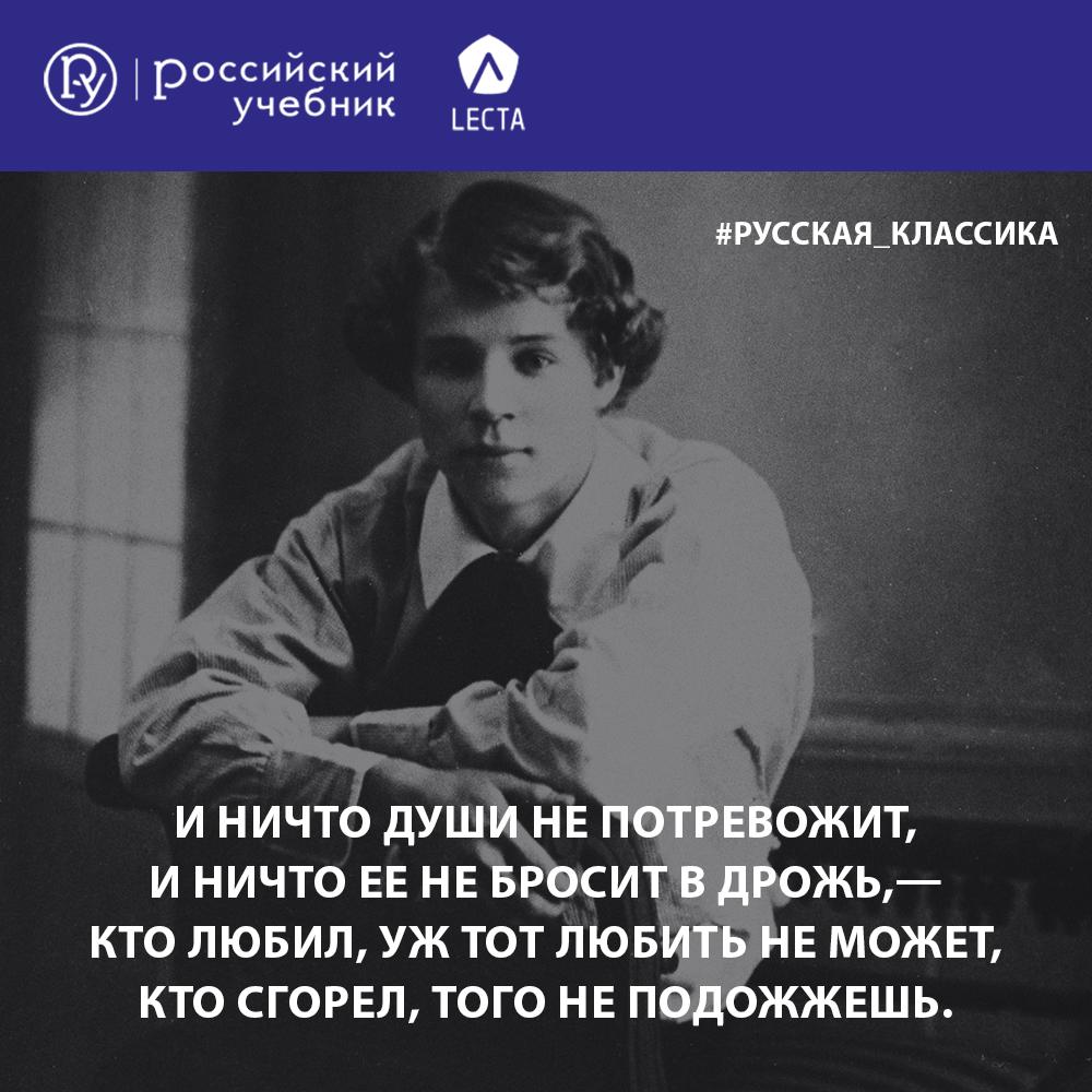 Есенин о любви