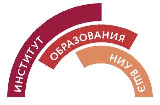 Институт образования НИУ ВШЭ