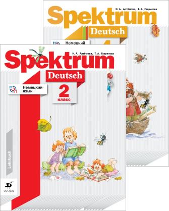 УМК Артемовой. Немецкий язык. Spektrum (2-4)