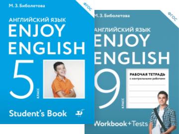 Линия УМК М.З.Биболетовой. «Enjoy English» (5–9)
