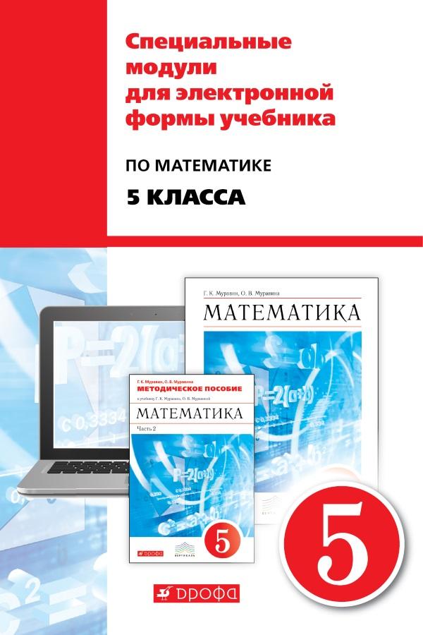 Специальные модули для электронной формы учебника по математике для 5 класса