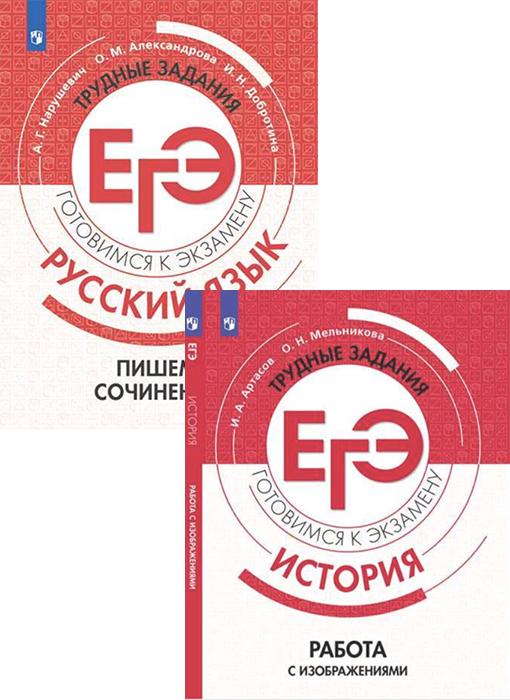 Сертифицированные издания для подготовки к ЕГЭ