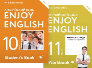 Линия УМК М.З.Биболетовой. «Enjoy English» (10–11)
