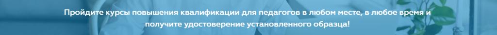 Онлайн-курсы повышения квалификации совместно с Дневник.ру