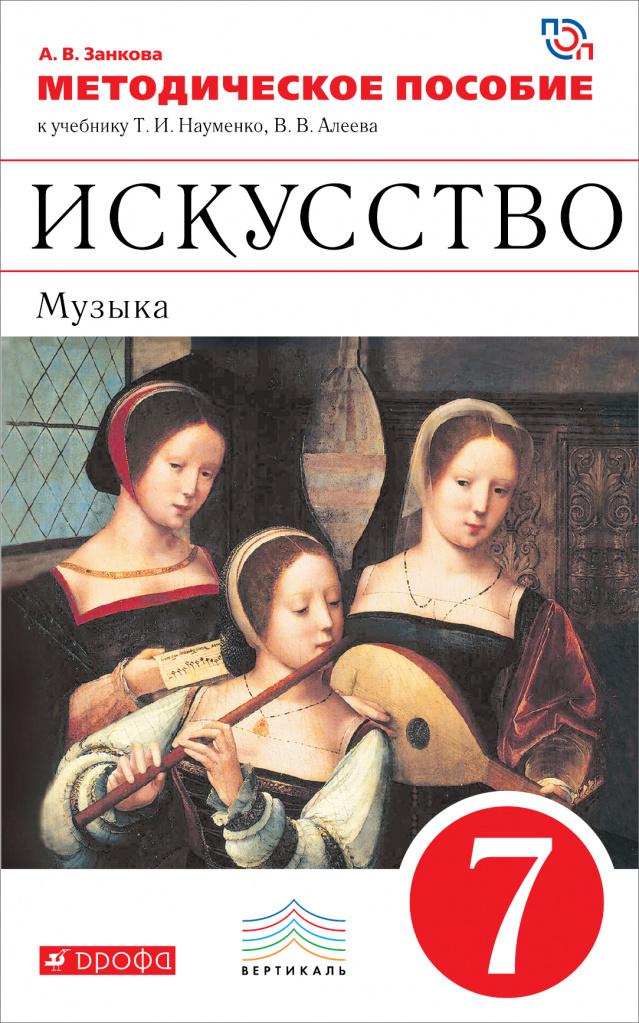 В. В. Алеев, музыка. 4 класс. Часть 1 – скачать pdf на литрес, t4.