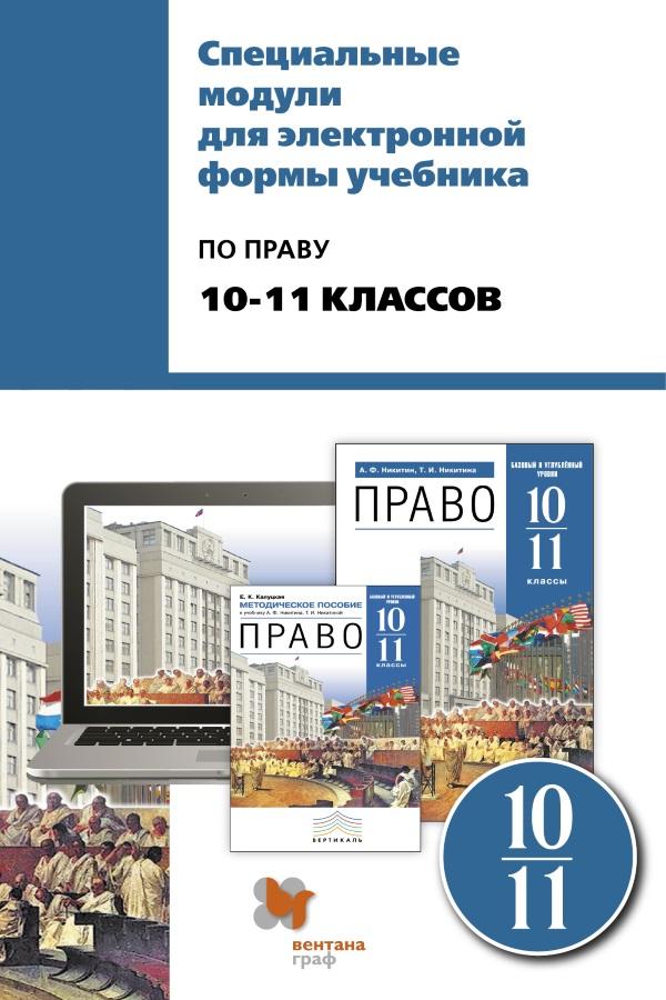 Обложка к специальным модулям для ЭФУ учебника по праву 10-11 классов