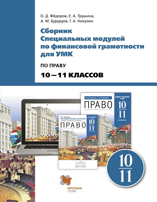 Обложка к сборнику специальных модулей для УМК по праву 10-11 классов