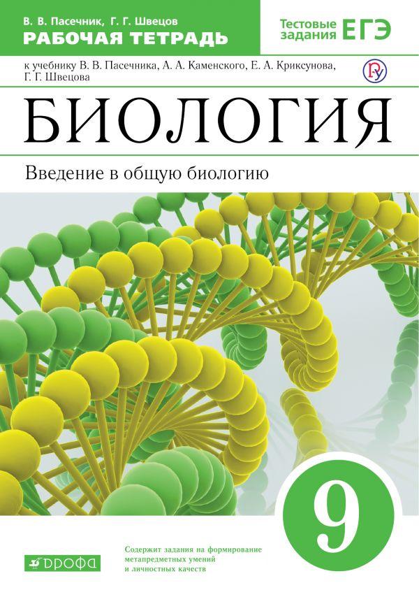 Биология. Рабочая тетрадь. 9 класс