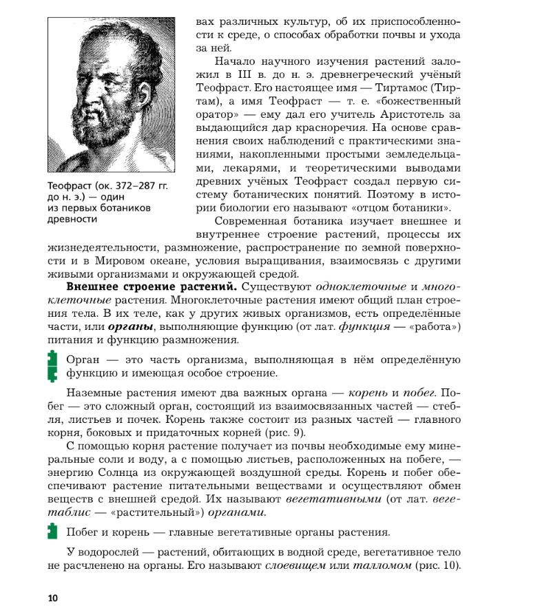 Теофраст. Фрагмент учебника И. Н. Пономаревой