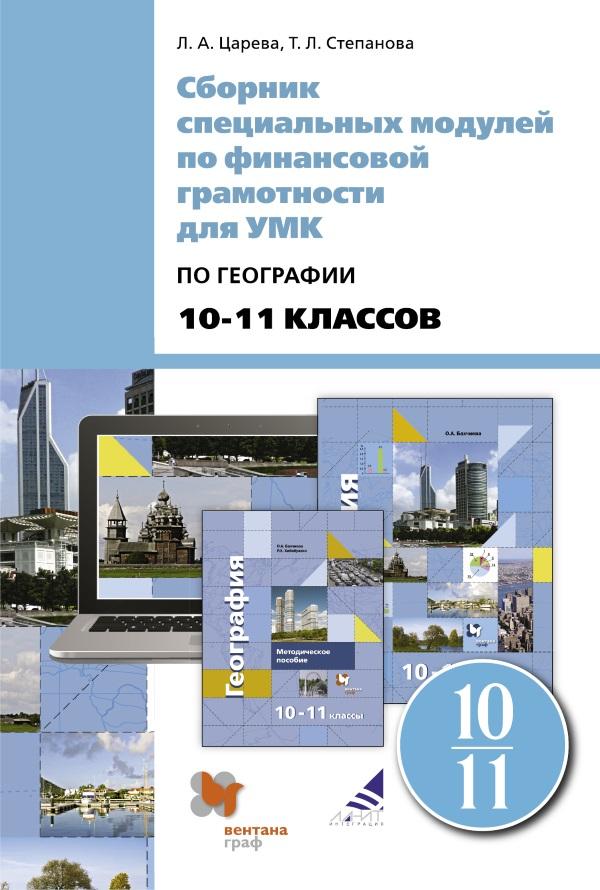 Обложка к сборнику по географии для 10-11 классов