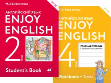 Линия УМК М.З.Биболетовой. «Enjoy English» (2–4)