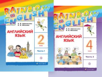 Линия УМК О.В.Афанасьевой, И.В.Михеевой. «Rainbow English» (2–4)