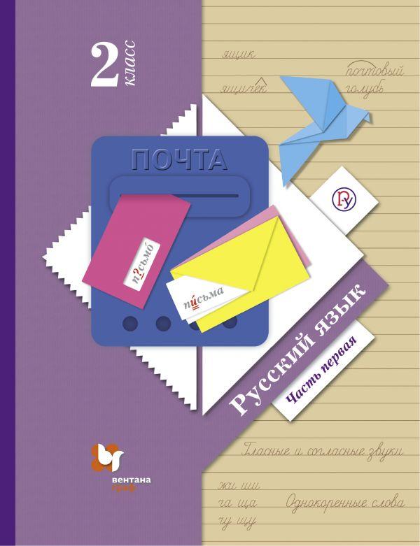 Готовые Домашние Задания. Ответы к учебникам 2 класса.