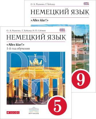 УМК О. А. Радченко. Немецкий язык (5-9)