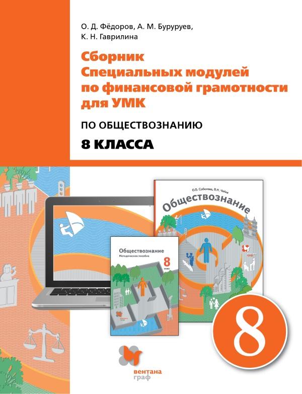 Обложка к сборнику специальных модулей для УМК по обществознанию 8 класса