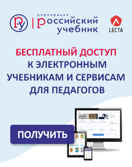 Бесплатный доступ к электронным учебникам и сервисам для педагогов