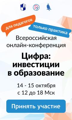 Конференции цифра: инвестиции в образование