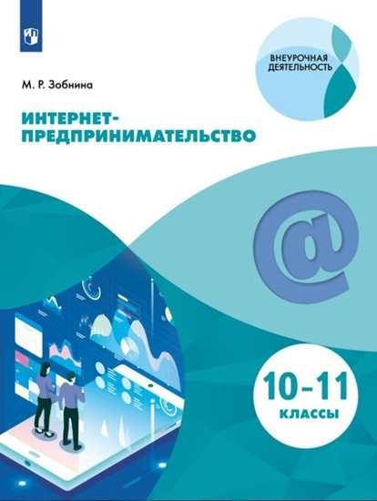 Интернет-предпринимательство. 10-11 классы